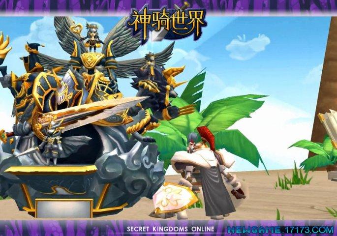 《神骑世界》图片第20张