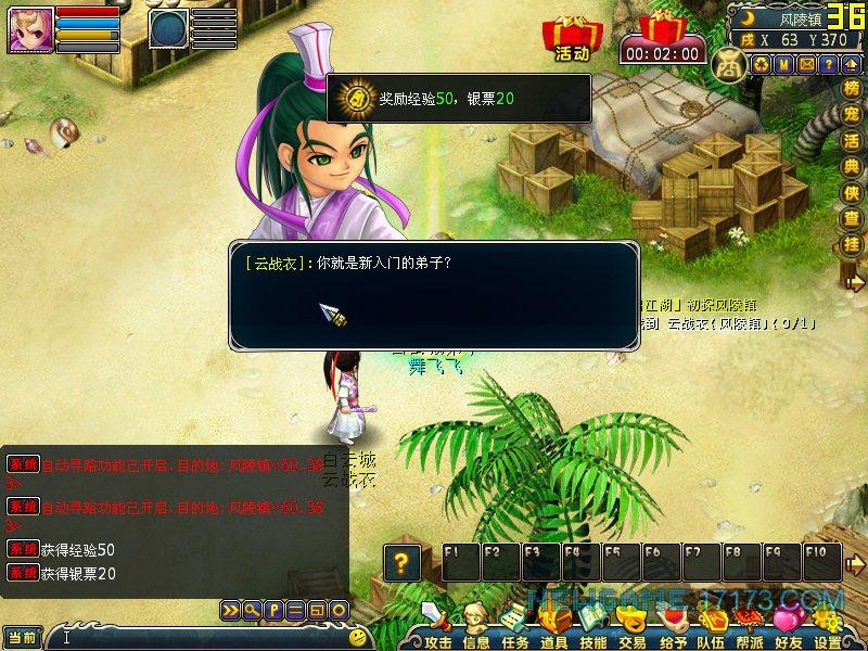 新梦幻古龙试玩截图第2张