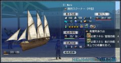 大航海时代OL截图