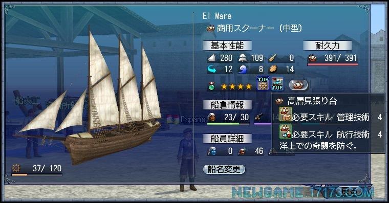 大航海时代OL截图第20张