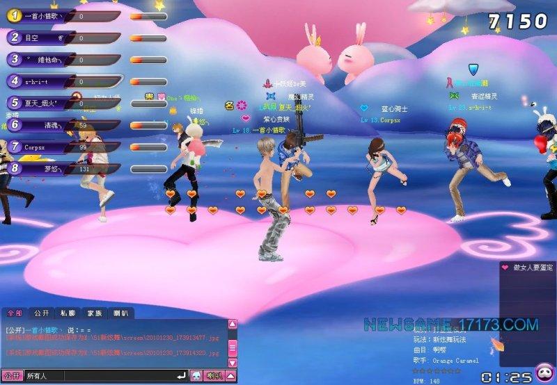 51新炫舞游戏截图第3张