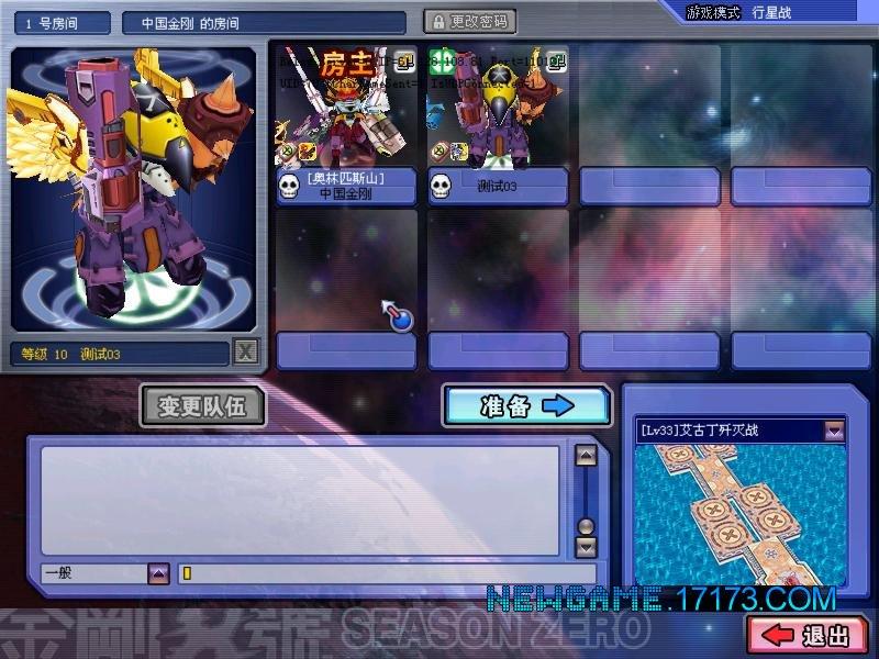 金刚8号游戏截图第4张