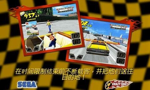 疯狂出租车游戏截图第3张
