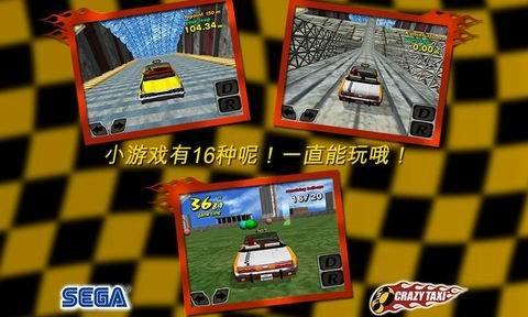 疯狂出租车游戏截图第4张