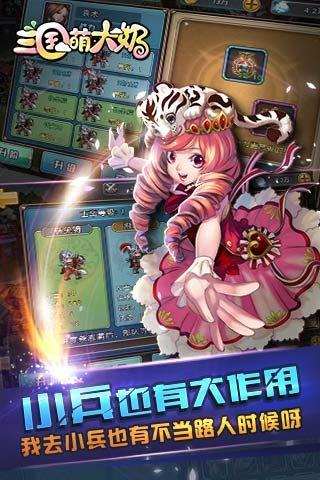三国萌大奶游戏截图第5张
