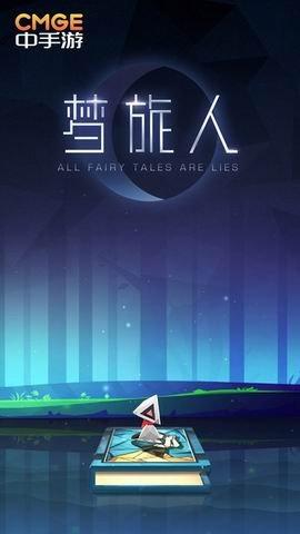 梦旅人游戏截图第1张