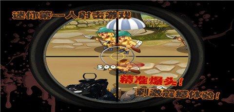 狙击北平游戏截图第3张