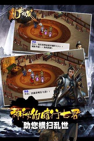 乱世雄风游戏截图第1张