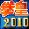拳皇2010