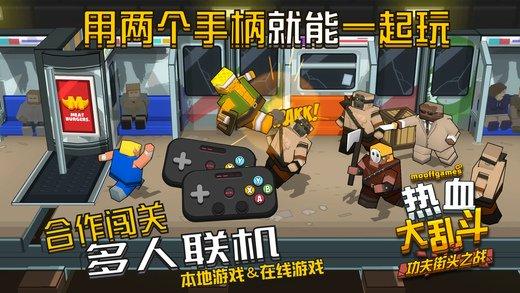 热血大乱斗 : 功夫街头之战游戏截图第4张