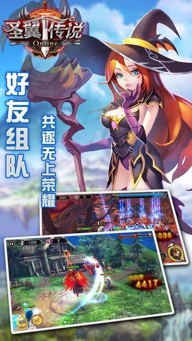 圣翼传说游戏截图第3张