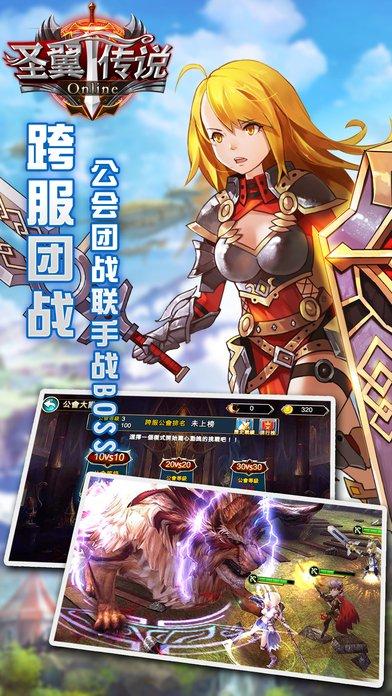 圣翼传说游戏截图第4张