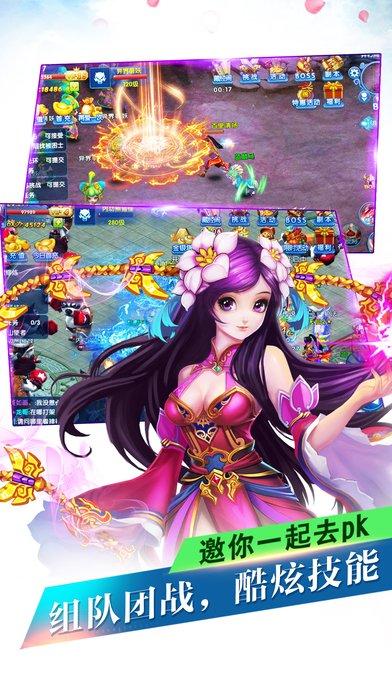 天仙外传游戏截图第2张