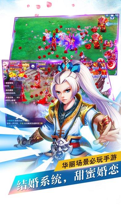 天仙外传游戏截图第4张