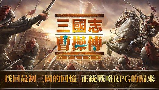 三国志曹操传 Online游戏截图第1张
