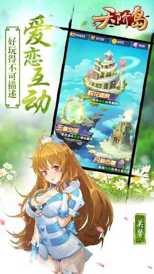 天阶岛游戏截图第4张