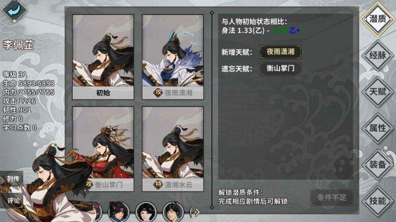 江湖X:汉家江湖游戏截图第4张