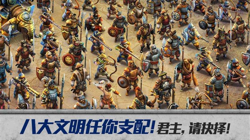 战争与文明游戏截图第3张
