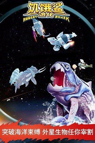 饥饿鲨进化游戏截图第3张