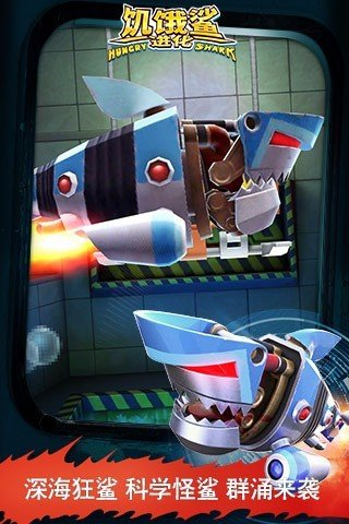 饥饿鲨进化游戏截图第4张