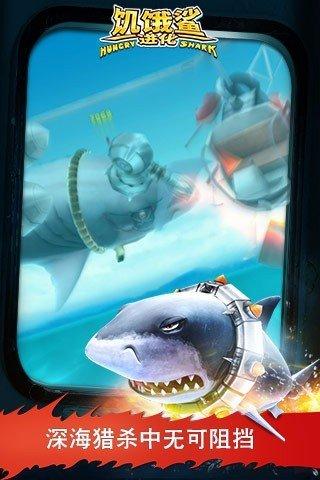饥饿鲨进化游戏截图第1张
