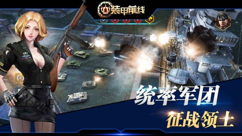 装甲前线游戏截图第5张