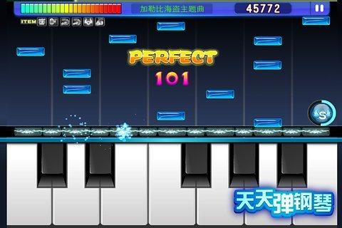 天天弹钢琴游戏截图第5张