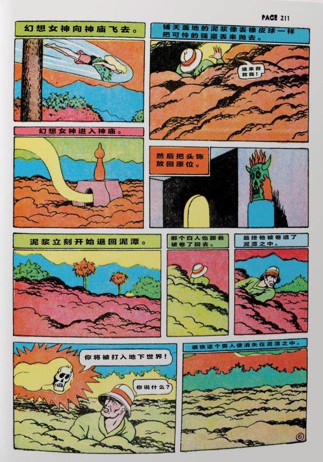 你知道漫画史上的第一名女性超级英雄是谁吗?