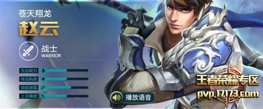 赵云图片.jpg