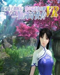 仙剑奇侠传VR
