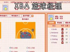 XBA篮球经理